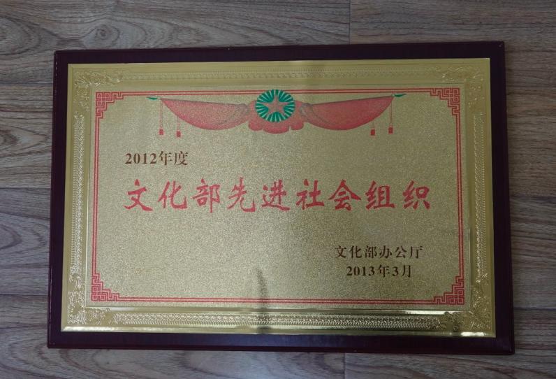 2012年度文化部先进社会组织