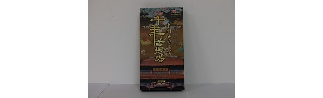 《千年菩提路—中国名寺高僧(精编版)》在央视4频道播出