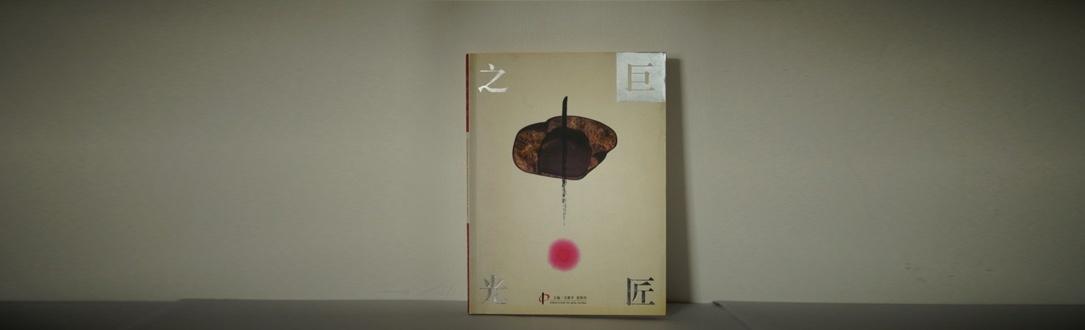 中日当代书法艺术大展