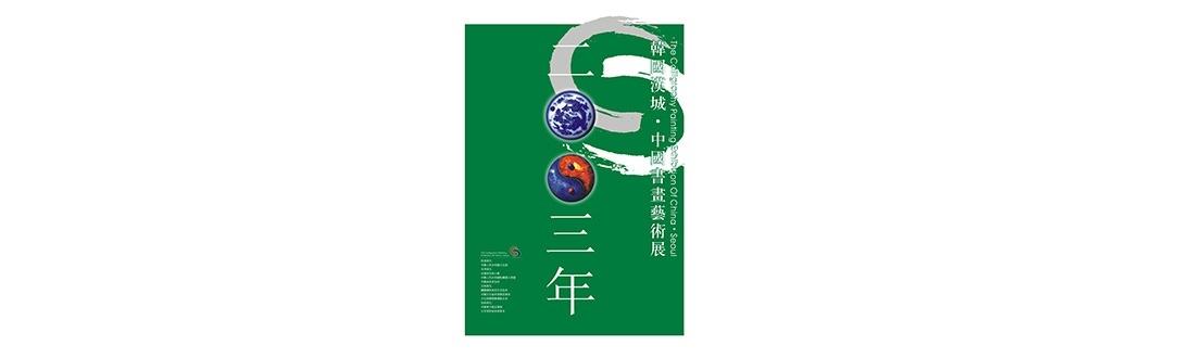 汉城·中国书画艺术展