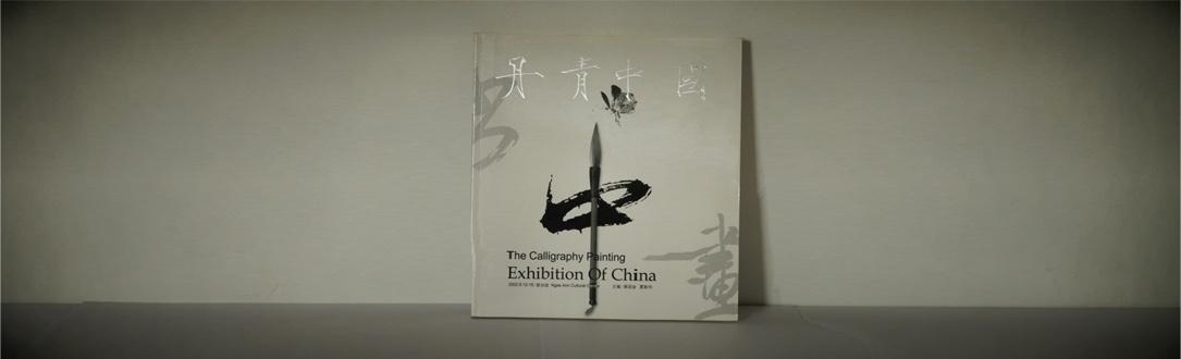 新加坡·中国书画艺术展