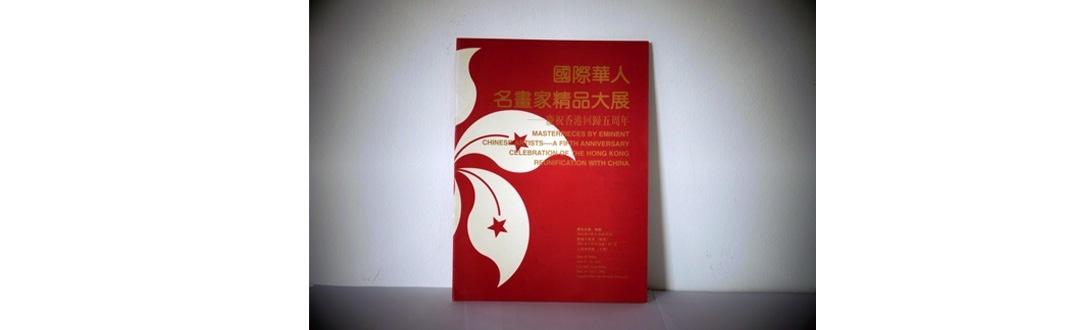 国际华人名画家精品大展
