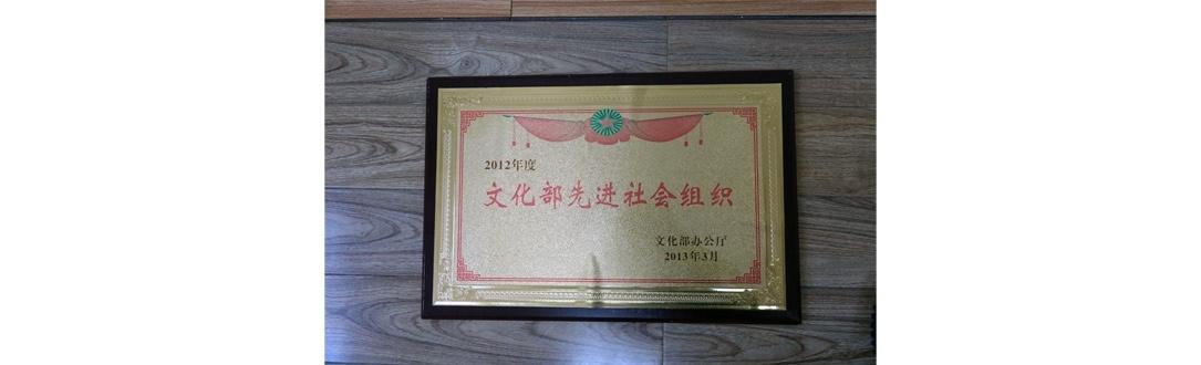 2012年度被文化部评为先进社会组织
