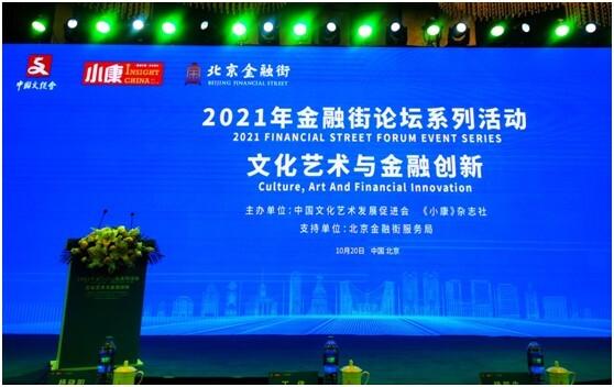 """金融街论坛""""文化艺术与金融创新""""活动在京举办"""